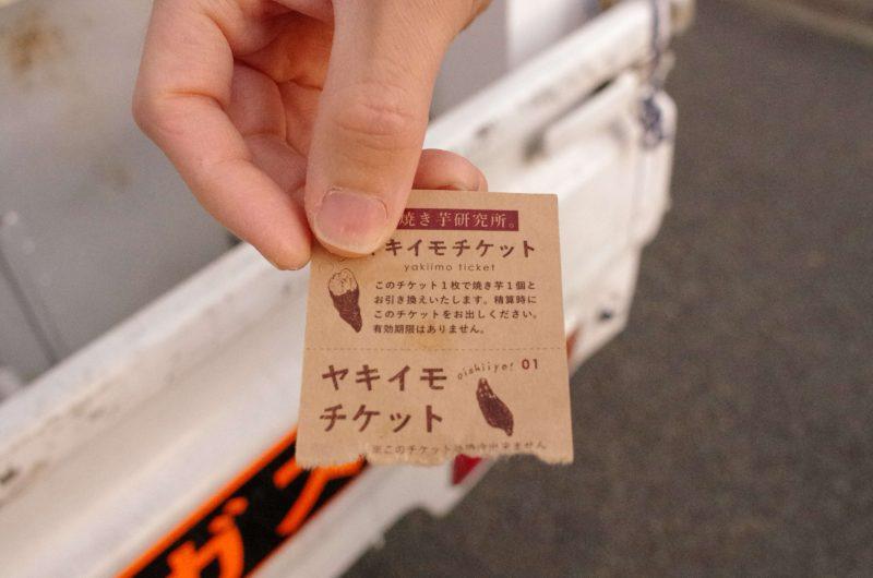 焼き芋チケット