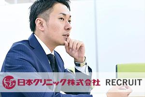 日本クリニック株式会社