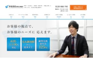 井谷税理士事務所