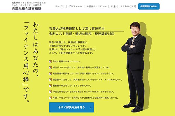 吉澤税務会計事務所