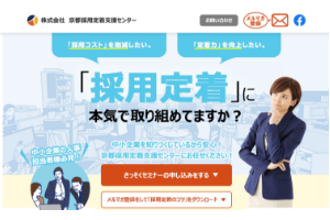 株式会社 京都採用定着支援センター