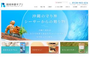 株式会社 琉球体感サプリ