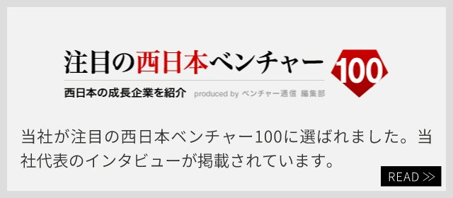注目の西日本ベンチャー100に選ばれました