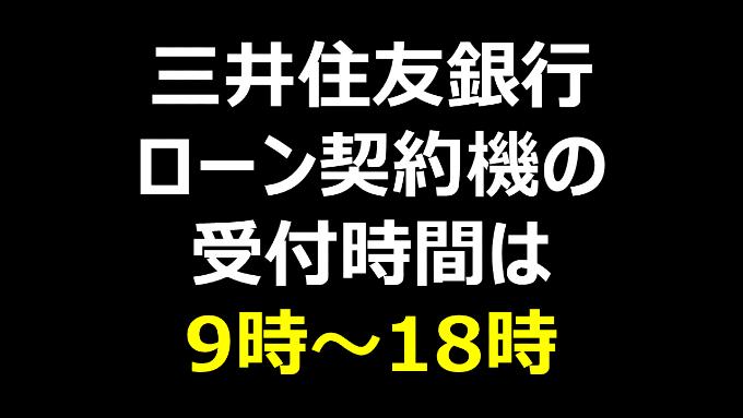三井住友銀行ローン契約機の受付時間は9時~18時