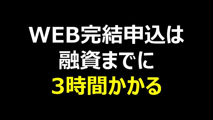 WEB完結申込は融資までに3時間かかる