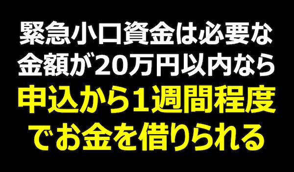 緊急小口資金は希望金額が20万円以内なら申込から1週間程度でお金を借りられる