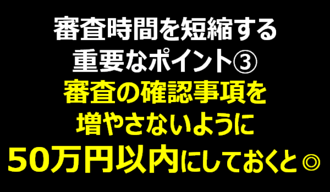 アコムの審査の確認事項を増やさないように申込金額を50万円以内にしておくといい