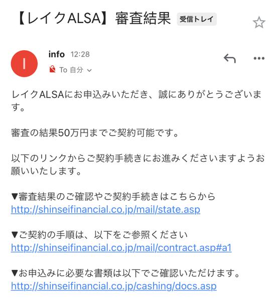 レイクALSA_15秒審査_回答メール