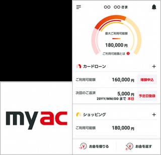 アコムのアプリ