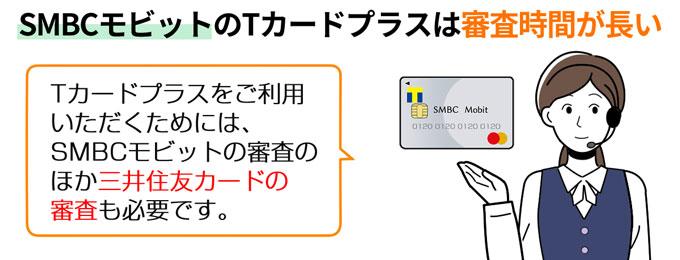 SMBCモビット_審査時間_クレジットカード