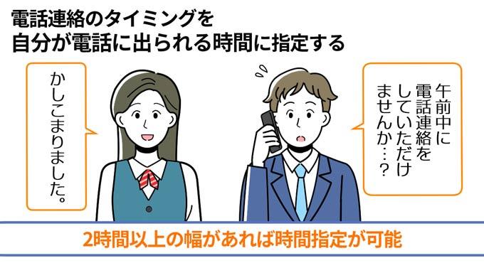 自分が電話に出られるタイミングで在籍確認してもらえばバレにくい