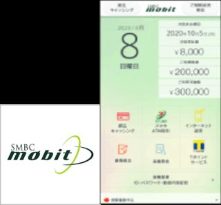 SMBCモビットのアプリ
