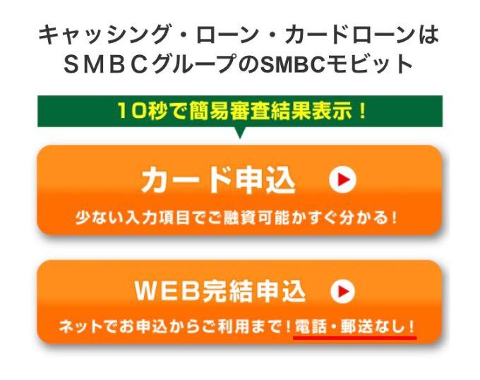 SMBCモビット公式サイト | お申込みいただける方