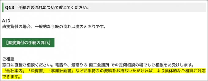 日本政策金融公庫のQ&A