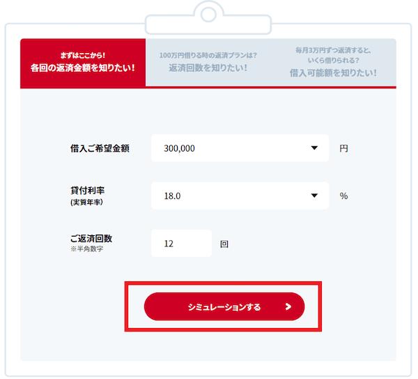 アイフル公式サイトの返済シミュレーション