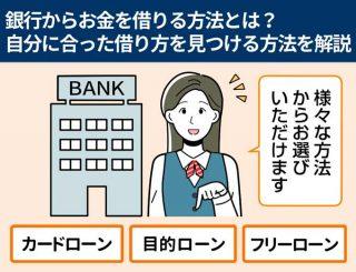 銀行からお金を借りる方法とは