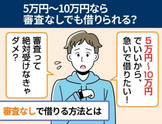 5万円_10万円_借りる_審査なし
