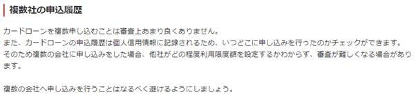 三菱UFJ銀行公式サイトよりカードローンの審査の注意点について