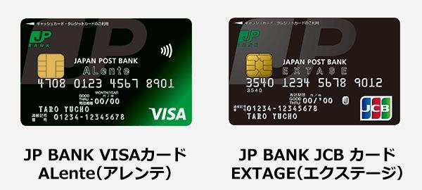 JP BANK VISAカードALente(アレンテ)、JP BANK JCBカードEXTAGE(エクステージ)のカード券面