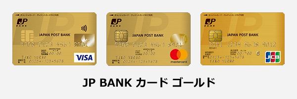 JP BANKカードゴールドの券面