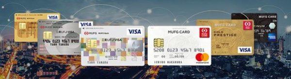 三菱UFJ銀行 | あなたにぴったりのクレジットカードをさがす