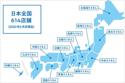 ろうきんは全国に614店舗あります。