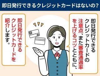 即日発行できるクレジットカードを紹介!注意点や審査率を上げるコツも解説