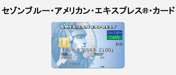 セゾンブルーアメリカンエキスプレスカードの券面画像