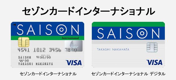 セゾンカードインターナショナルの券面画像