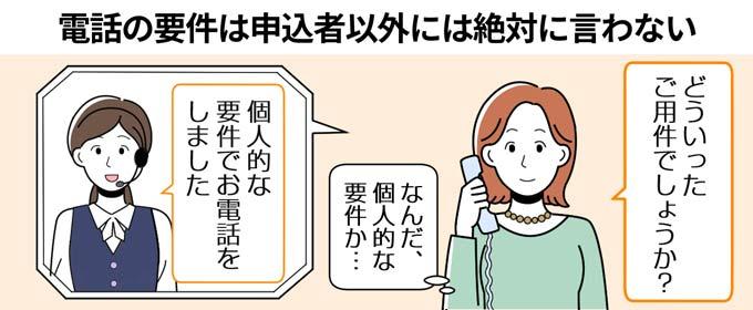 在籍確認の電話は要件を本人以外に伝えない