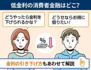 消費者金融_低金利