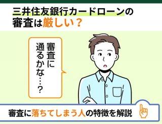 三井住友銀行カードローン_審査
