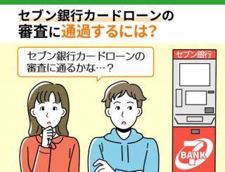 セブン銀行カードローン_審査
